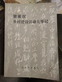 梁漱溟乡村建设活动大事记