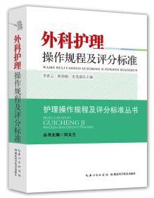 外科护理操作规程及评分标准