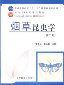 烟草昆虫学(第二版)(罗梅浩、李正跃)