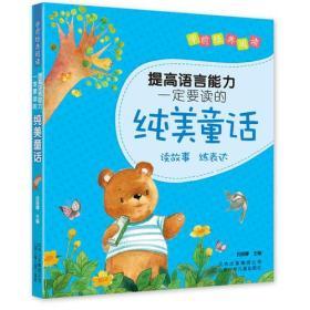 学前经典阅读 提高语言能力一定要读的纯美童话