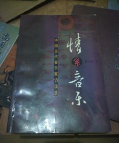 情系音乐:中国当代音乐家访谈录