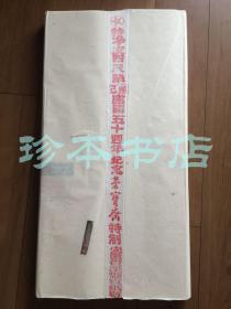 1999年  红星牌建国五十周年荣宝斋特制宣纸 四尺 特皮 单宣 100枚/刀