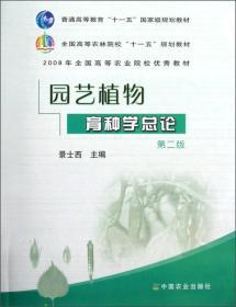 """全国高等农林院校""""十一五""""规划教材:园艺植物育种学总论(第2版)"""