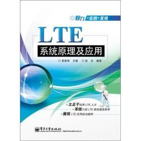 LTE系统原理及应用