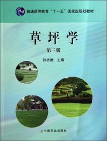"""草坪学(第3版)/普通高等教育""""十一五""""国家级规划教材"""