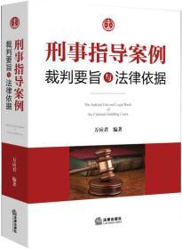 刑事指导案例裁判要旨与司法根据