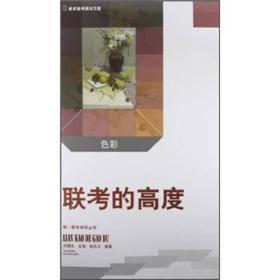 色彩·联考的高度-第一教学系列丛书
