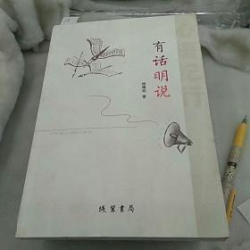 有话明说 心语纪行 线装书局2814年一版一印仅印1000册