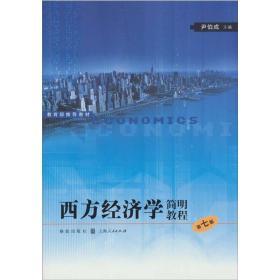 西方经济学简明教程(第7版)尹伯成 9787543218536