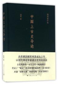 中国上古史导论(精装全新未拆封)