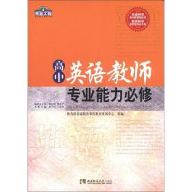 送书签tt-9787562157045-青蓝工程 高中英语教师专业能力必修