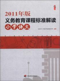 2011年版义务教育课程标准解读(小学语文)