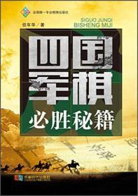 2019教育部推荐 四国军棋必胜秘籍