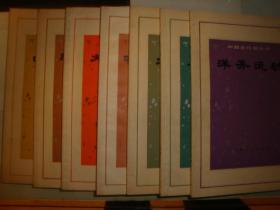 中国近代史丛书(文革版)7册