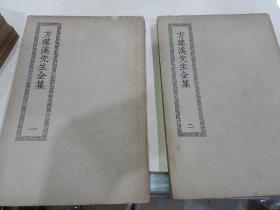 民国版《方望溪先生全集》2册全