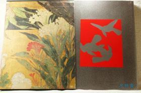 八开珍藏 日本美术绘画全集 卷10单售 长谷川等伯 松林图屏风等百余图