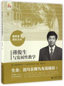 薄俊生与发展性教学/教育家成长丛书