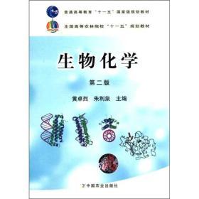 生物化学第二2版 黄卓烈朱利泉 中国农业出版社 978710914404