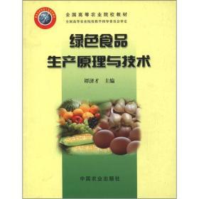 绿色食品生产原理与技术