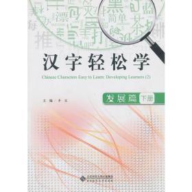 送书签tt-9787303156337-汉字轻松学  发展篇 下册