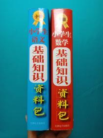小学生语文基础资料包 小学生数学基础资料包(两册合售)