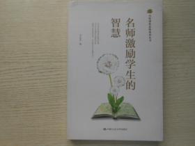 名师创新思维系列丛书:名师激励学生的智慧