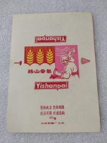移山香皂(文革商标)