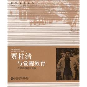 教育家成长丛书:贾桂清与觉醒教育