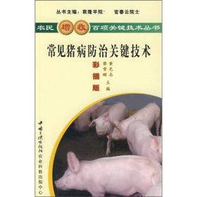 农民增收百项关键技术丛书--常见猪病防治关键技术(彩插版)