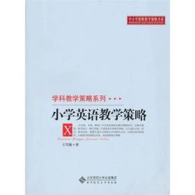 送书签tt-9787303104987-中小学教师教学策略书系 小学英语教学策略
