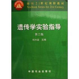 面向21世纪课程教材:遗传学实验指导(第2版)