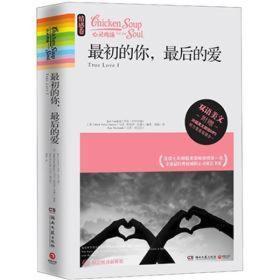 心灵鸡汤:最初的你,最后的爱(情感卷·双语美文) 有光盘