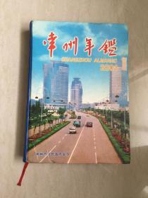 常州年鉴. 2001(精装,16开)