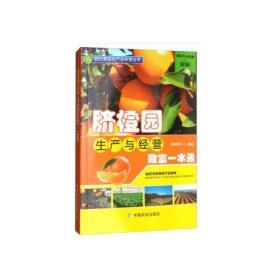脐橙园生产与经营致富一本通