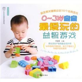 文汇生活馆,汉竹·亲亲乐读系列:0-3岁宝宝最爱玩的益智游戏