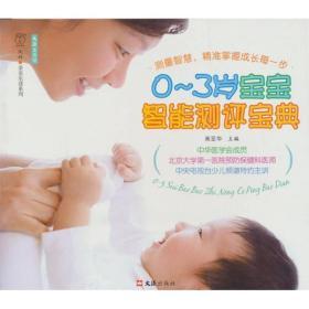 0-3岁宝宝智能测评宝典