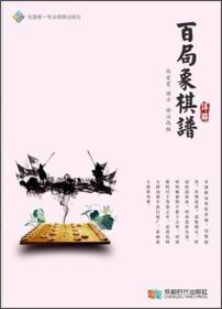 百局象棋谱详解