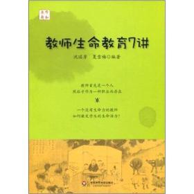【二手包邮】教师生命教育7讲 沈琪芳 夏雪梅 华东师范大学出版社
