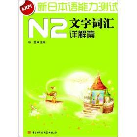 新日本语能力测试N2文字词汇(详解篇)