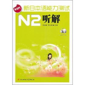 新日本语能力测试N2听解 苏凌峰 电子科技大学出版社 9787564709099
