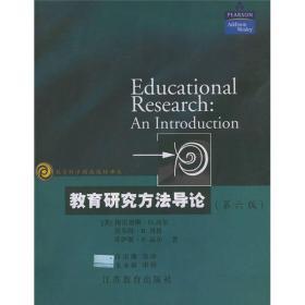 教育研究方法导论 第六版