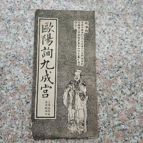 稀缺---民国书法资料《欧阳询九成宫》(上海福禄寿字帖纸品社)折叠式
