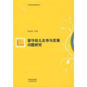 学前教育新视野丛书.留守幼儿生存与发展问题研究