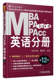 2014MBA、MPA、MPAcc联考与经济类联考:英语分册(第12版)