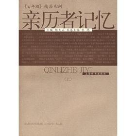 亲历者记忆(全二册)