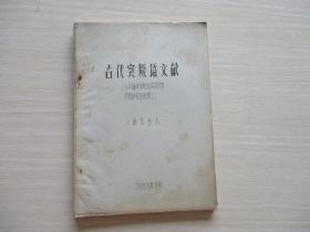 古代突厥语文献(为中国科学院和中央民族学院研究生的讲义)油印本!【177】