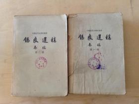 中国近代史资料丛书:锡良遗稿奏稿 奏稿 第一册 第二册 两册合售