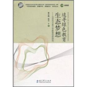 追寻绿色教育生态梦想:北京市万泉小学教育创新研究