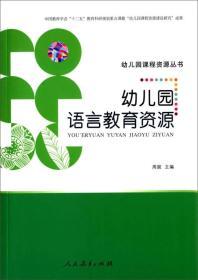 幼儿园语言教育资源