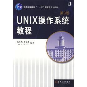 "UNIX操作系统教程(第3版)/普通高等教育""十一五""国家级规划教材"